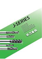Фрезы J series 55 HRC 0.6μm