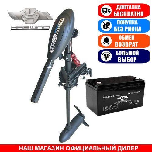 Электромотор для лодки Haswing Osapian E-55lbs +Аккумулятор 100a/h GEL. Комплект; (Лодочный электромотор Хасвинг Осапиан 55);