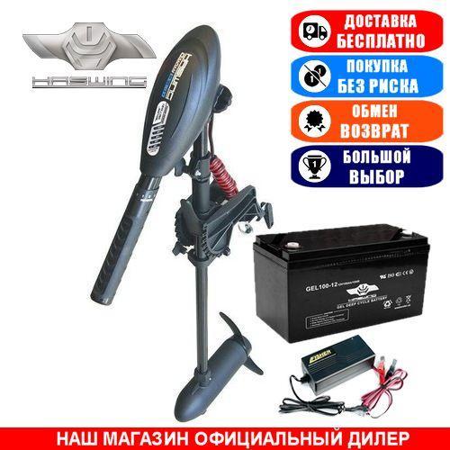 Электромотор для лодки Haswing Osapian E-55 +100a/h GEL АКБ +З/У 10a. Комплект; (Лодочный электромотор Хасвинг Осапиан 55);