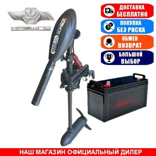 Электромотор для лодки Haswing Osapian E-80lbs +Аккумулятор 120a/h AGM. Комплект; (Лодочный электромотор Хасвинг Осапиан 80);