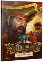 Книга Пірати Ілюстрований атлас. Автор - Фран Гаузер (Vivat)