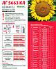 Семена подсолнечника ЛГ 5663, фото 2
