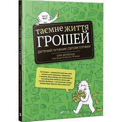 Книга Таємне життя грошів. Автор - Кіра Вермонд (Vivat)