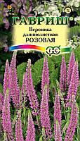 Вероника длиннолистная Розовая * 0,05г