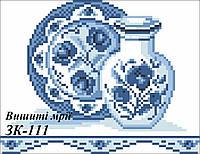 ЗК-111 Формат  А5