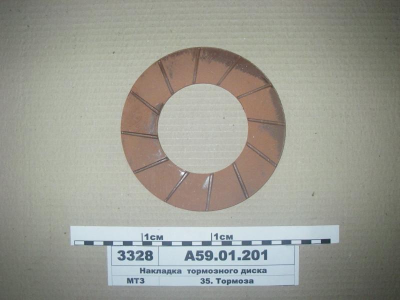 Накладка гальмівного диска МТЗ-80, ЮМЗ (вир-во Україна) А59.01.201