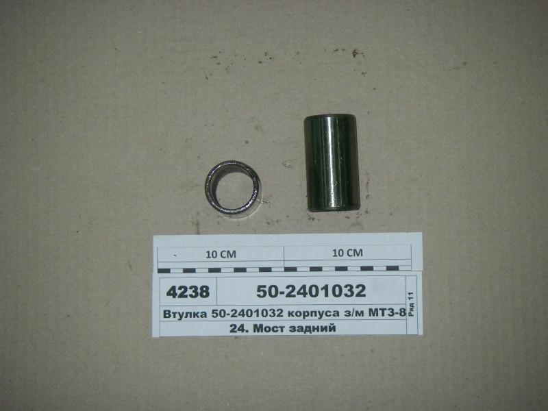 Втулка корпуса з/м МТЗ-80 (пр-во БЗТДиА) 50-2401032