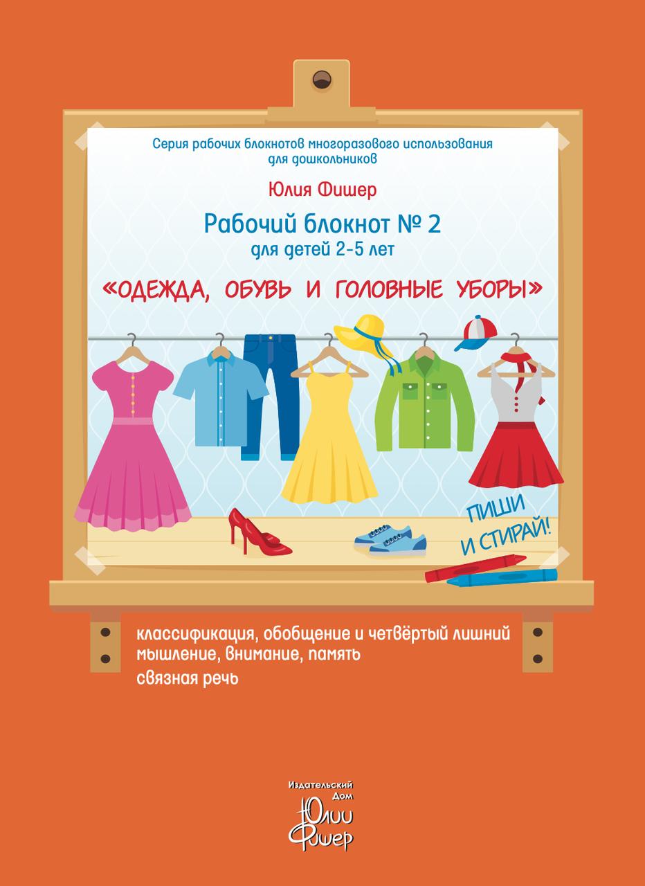 """Рабочий блокнот Юлии Фишер № 2 """"Одежда, обувь и головные уборы"""" для детей 2-5 лет"""