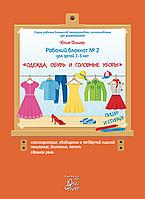 """Рабочий блокнот Юлии Фишер № 2 """"Одежда, обувь и головные уборы"""" для детей 2-5 лет, фото 1"""