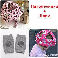 Розовый шлем детский защитный мягкий для ребёнка + НАКОЛЕННИКИ (цвет на выбор)