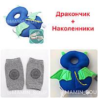 Мягкая защита головы ребёнка детский шлем рюкзачок Дракоша + Наколенники