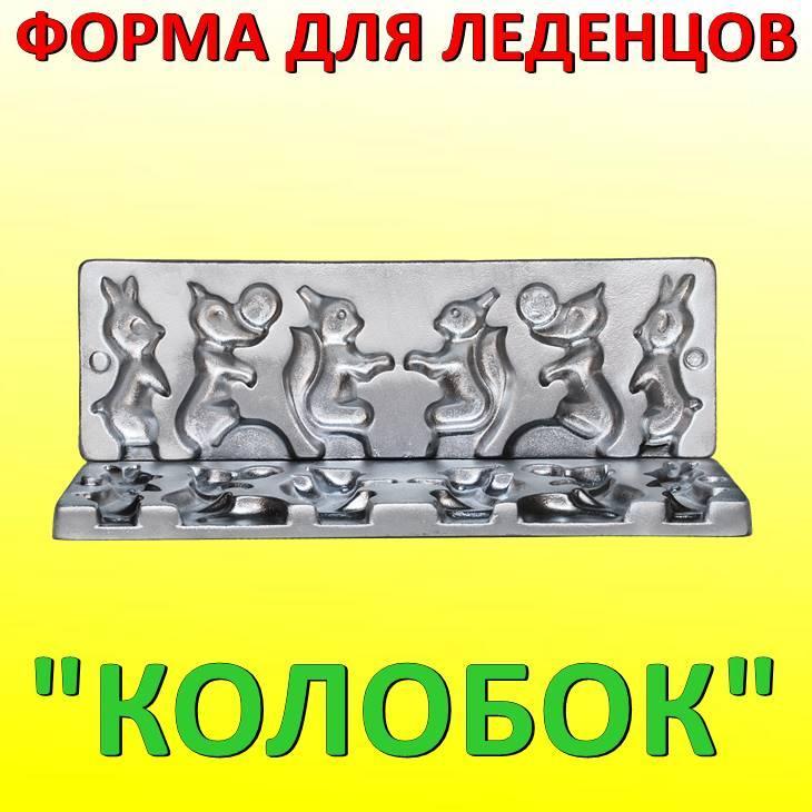 """Форма для леденцов Харьковская  """"Колобок"""""""
