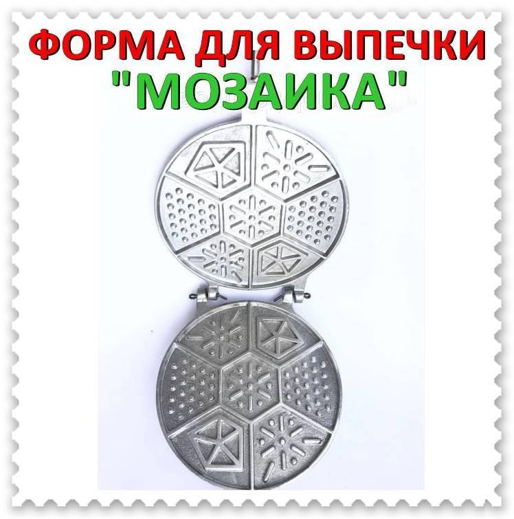 """Форма для випічки печива Харківська """"Мозаїка"""""""