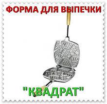 """Форма для выпечки печенья Харьковская  """"Квадрат"""""""