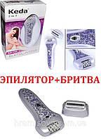 "Эпилятор аккумуляторный+насадка бритва ""KEDA -188"""
