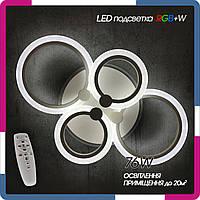 """Люстра светодиодная с пультом """"Круги 2+2"""" 76Вт белая LED подсветка RGB+W"""