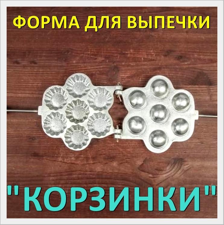 """Форма для випічки печива Харківська """"Кошики"""""""