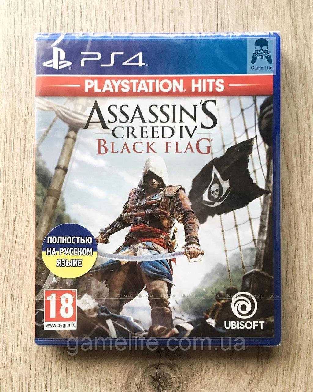 Assassin's Creed IV Black Flag (рус.) PS4