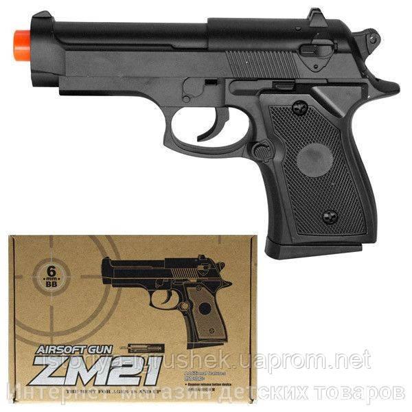 Детский железный пистолет ZM 21