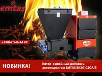 Инновационные котлы Emtas c двойным шнеком. 100% защиты от воспламенения бункера! Промышленная и бытовая серия, спрашивайте у Вашего менеджера.