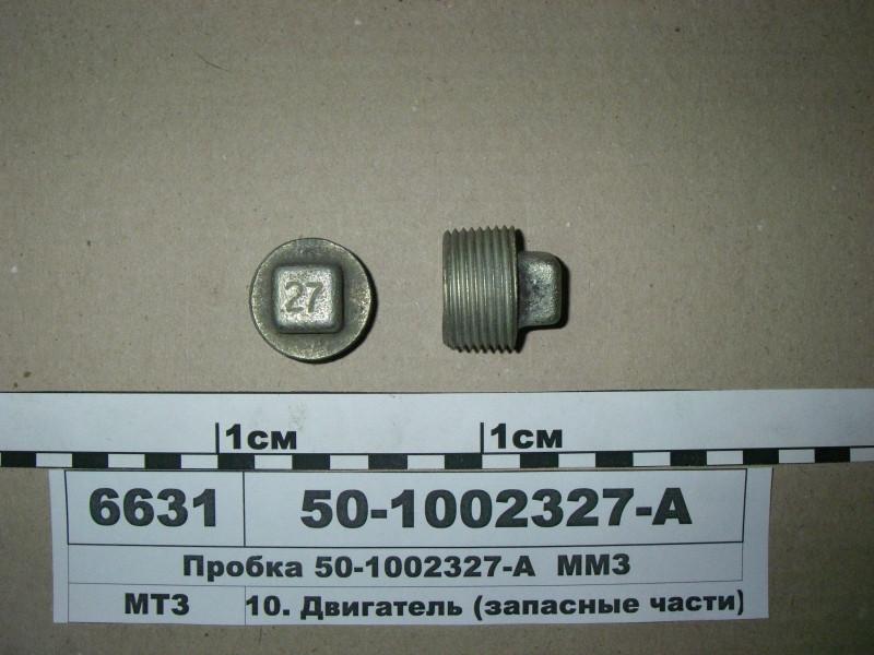 Пробка блока цилиндров (пр-во ММЗ) 50-1002327-А