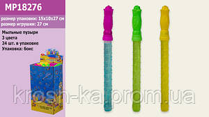Мыльные пузыри палочка Китай MP18276