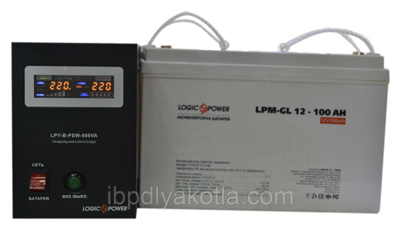 Комплект резервного питания ИБП Logicpower LPY-B-PSW-500 + АКБ LP-GL100 для 7-12ч работы газового котла