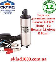 Насос для дизельного топлива Насосы+ DB 12 V.  Погружной