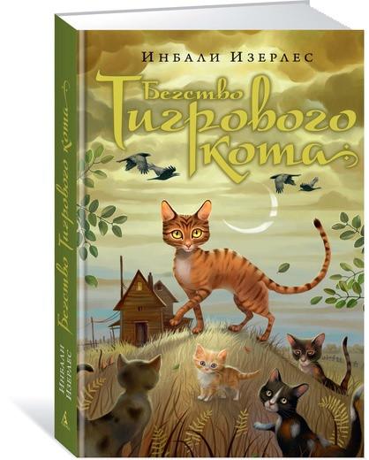 Бегство Тигрового кота. Книга 2. Изерлес Инбали