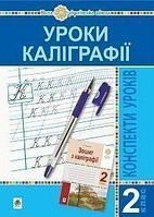 Уроки каліграфії. 2 клас. Конспекти уроків. Посібник для вчителя.