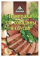Приправа для говядина и соусов 30гр ТМ «Cykoria s. a.»
