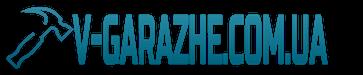 Интернет магазин v-garazhe.com.ua