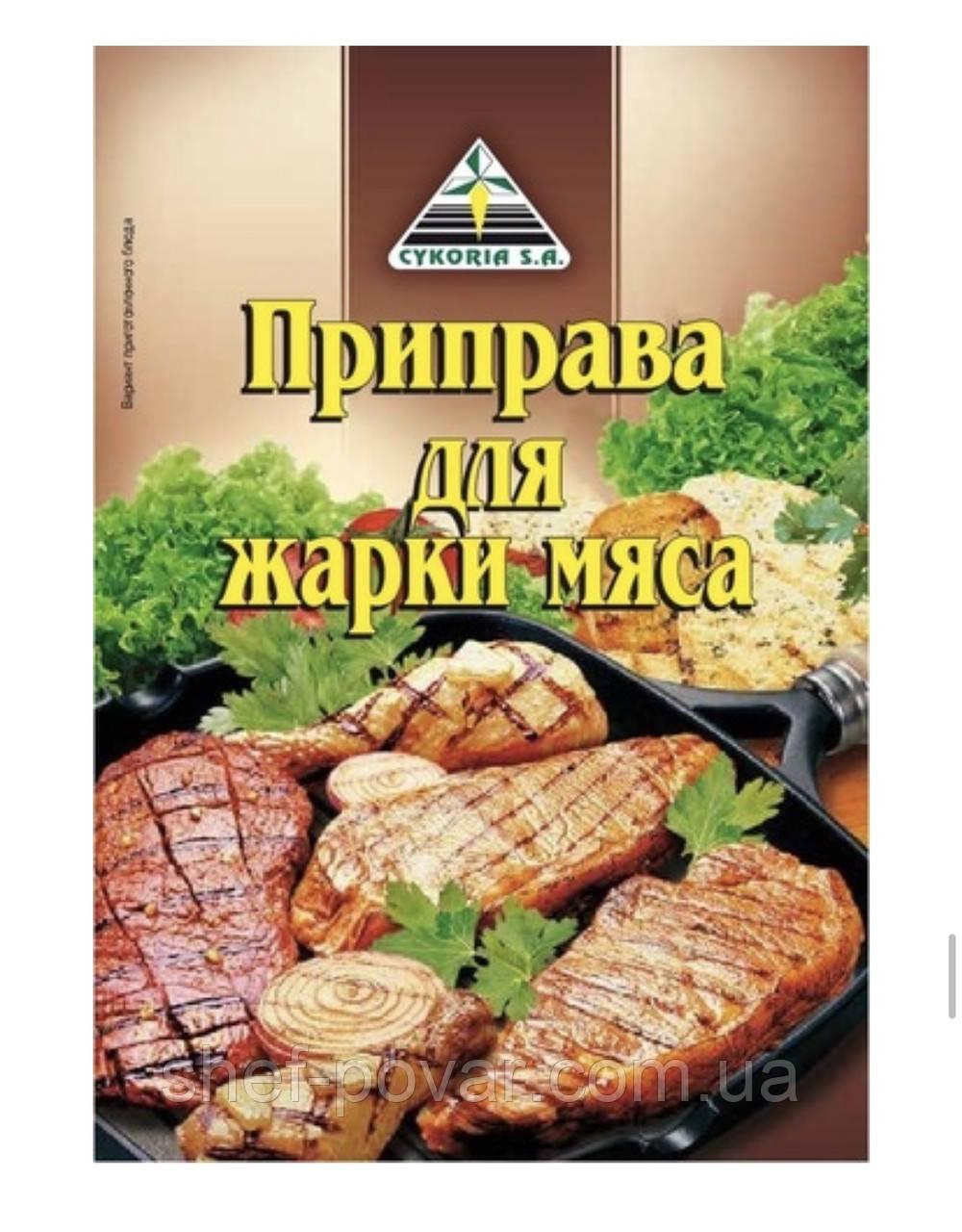 Приправа для смаження м'яса 30гр ТМ «Cykoria s. a.»