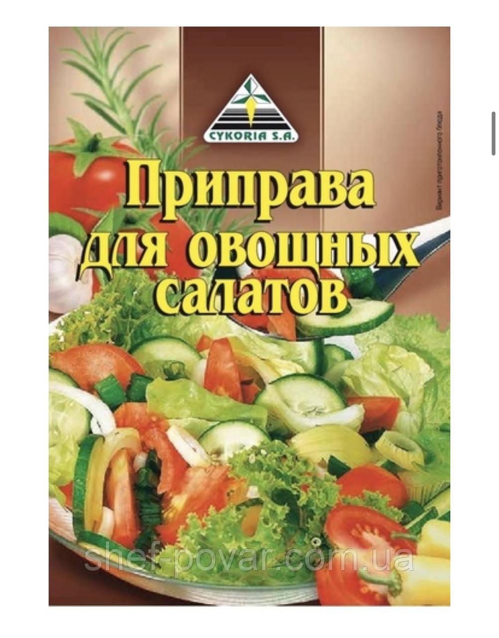 Приправа для овощных салатов ТМ «Cykoria s. a.»