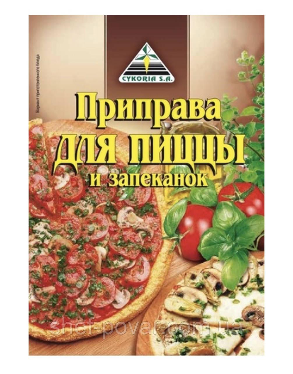 Приправа для пиццы 30гр ТМ «Cykoria s. a.»