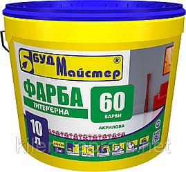 БАРВИ-60 Краска акриловая интерьерная 10 л