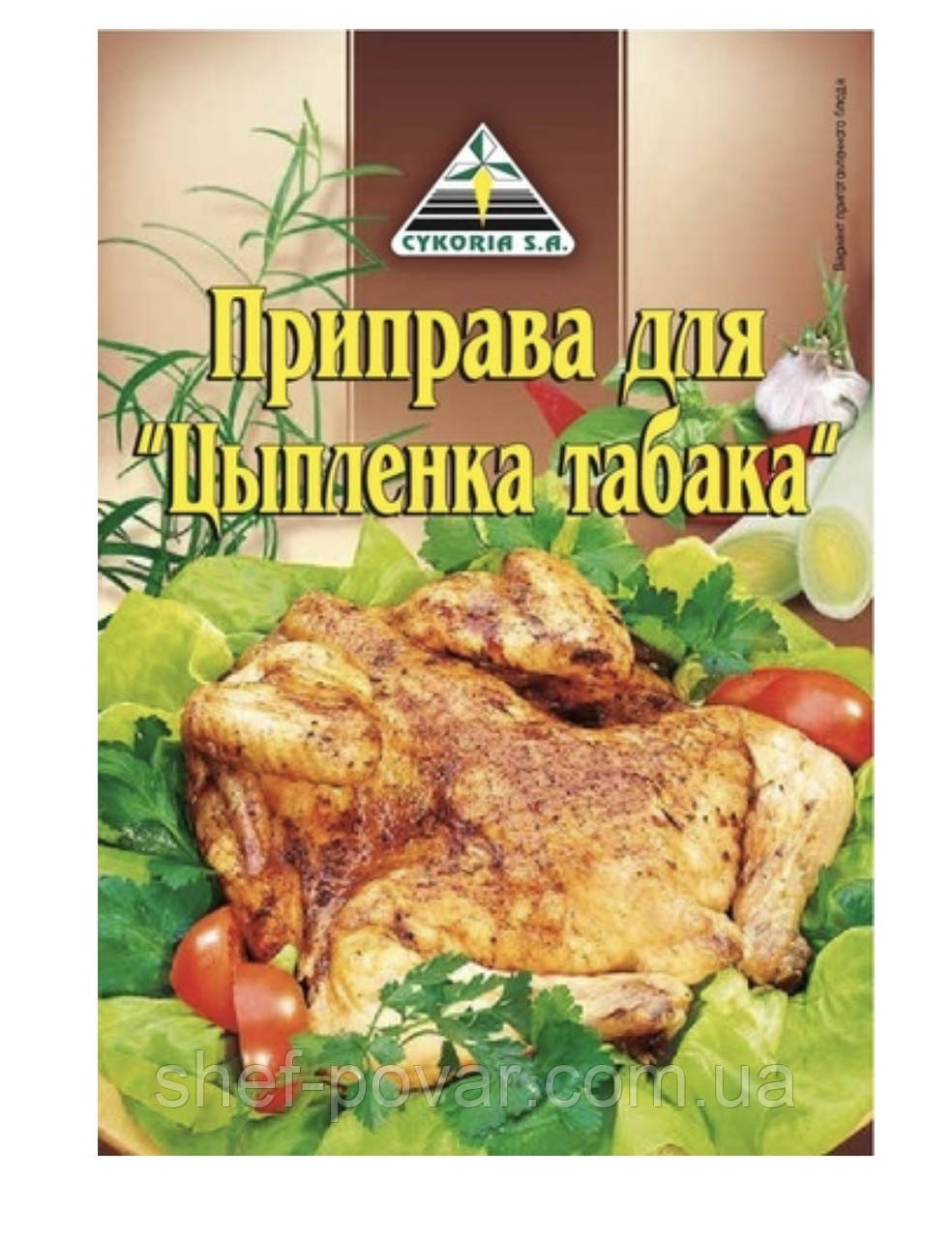 Приправа для «Цыплёнка табака» 40гр  ТМ «Cykoria s. a.»