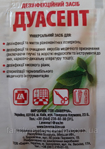 Средство для дезинфекции Дуасепт, 10 мл