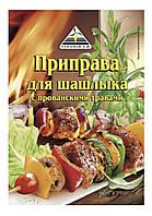 Приправа для шашлыка с прованскими травами 25гр ТМ «Cykoria s. a.»