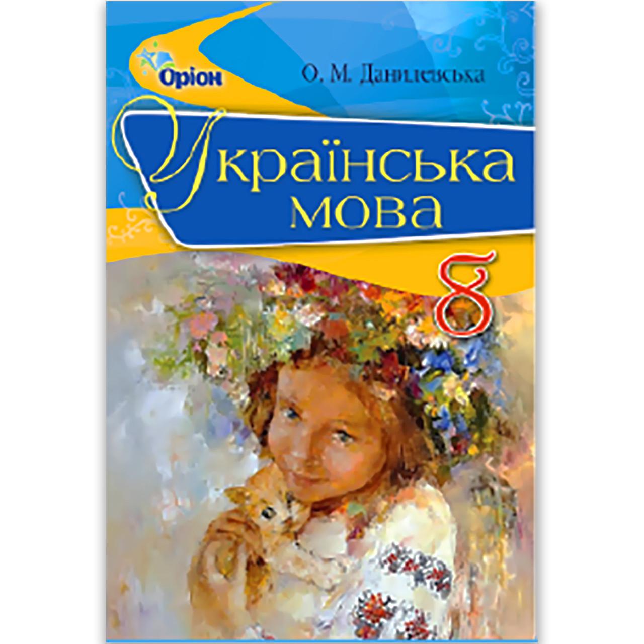 Підручник Українська мова 8 клас Авт: Данилевська О. Вид: Оріон