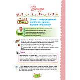 Підручник Українська мова 8 клас Авт: Данилевська О. Вид: Оріон, фото 3