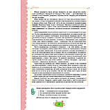 Підручник Українська мова 8 клас Авт: Данилевська О. Вид: Оріон, фото 4