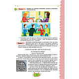 Підручник Українська мова 8 клас Авт: Данилевська О. Вид: Оріон, фото 5