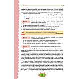 Підручник Українська мова 8 клас Авт: Данилевська О. Вид: Оріон, фото 6