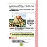 Підручник Українська мова 8 клас Авт: Данилевська О. Вид: Оріон, фото 7