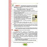 Підручник Українська мова 8 клас Авт: Данилевська О. Вид: Оріон, фото 8