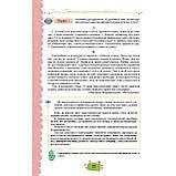 Підручник Українська мова 8 клас Авт: Данилевська О. Вид: Оріон, фото 10