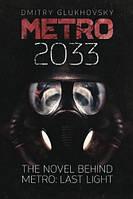 Метро 2033.Дмитрий Глуховский.(тв)