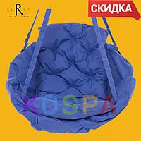 Садовые кресло-качели Синий (электрик) - без подставки