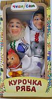 Игровой Набор кукол-перчаток для домашнего Кукольного театра - сказка Курочка Ряба для детей и взрослых арт.